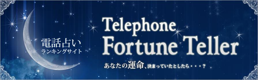 電話占いランキングサイト